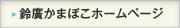 鈴廣かまぼこホームページ